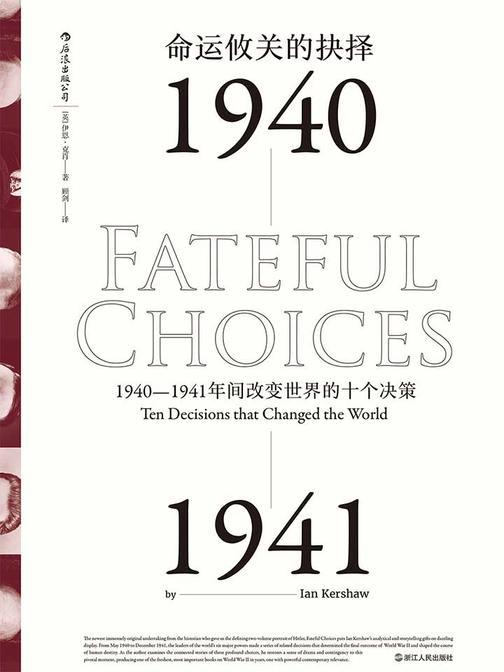 命运攸关的抉择:1940-1941年间改变世界的十个决策(锁定二战终局的隐形硝烟。汗青堂系列)
