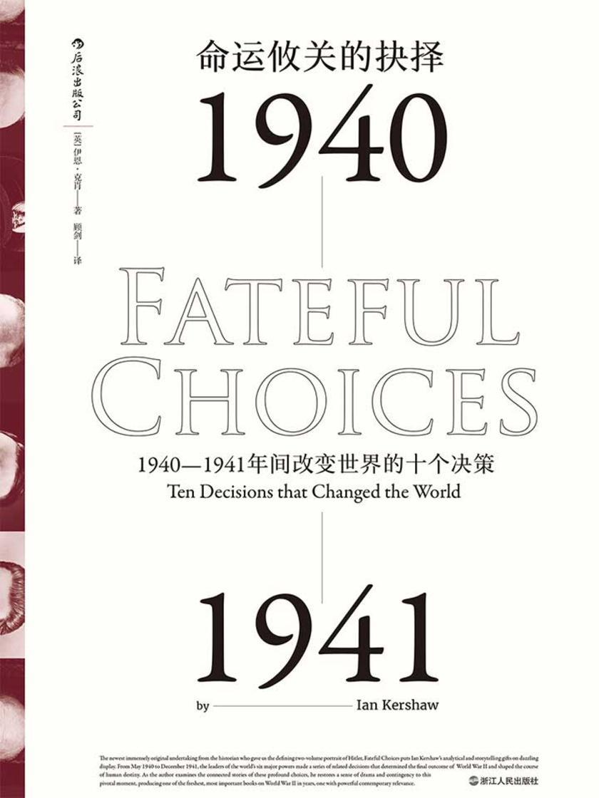 命运攸关的抉择:1940-1941年间改变世界的十个决策