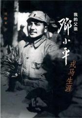 我的父亲邓小平:戎马生涯