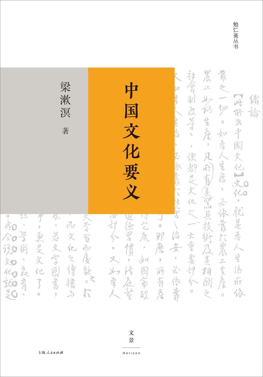 勉仁斋丛书:中国文化要义