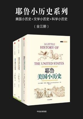 耶鲁小历史系列:美国小历史+文学小历史+科学小历史(全三册)
