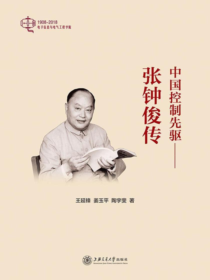 中国控制先驱:张钟俊传