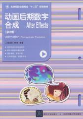 动画后期数字合成—Afftereffects(第2版)(仅适用PC阅读)
