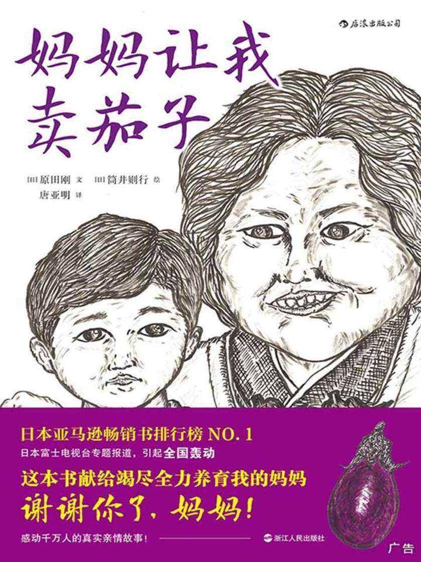 """妈妈让我卖茄子(像鬼一样厉害的妈妈,一本有点""""怪异""""却又感人至深的绘本。)"""
