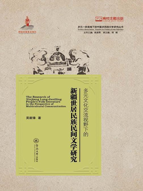 多元一体视域下的中国多民族文学研究丛书·多元文化交流视野下的新疆世居民族民间文学研究