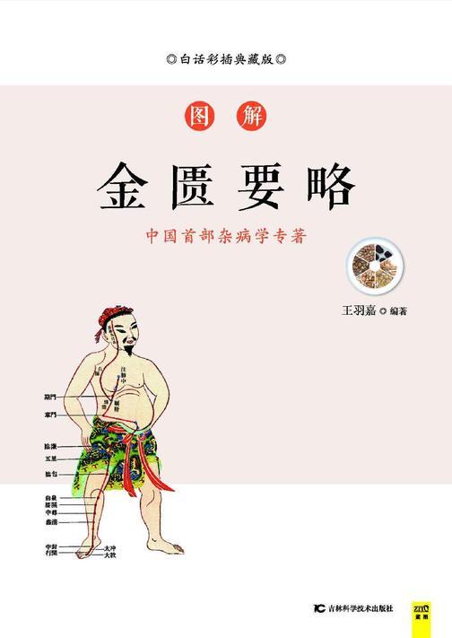 图解金匮要略(白话彩插典藏版)