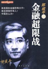郎咸平说:金融超限战(签名本)(试读本)