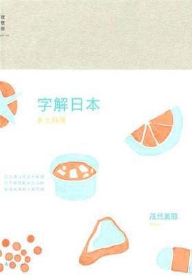 字解日本:乡土料理