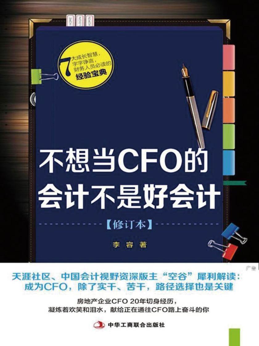 不想当CFO的会计不是好会计