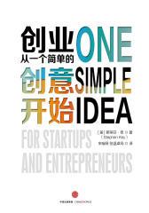 创业,从一个简单的创意开始