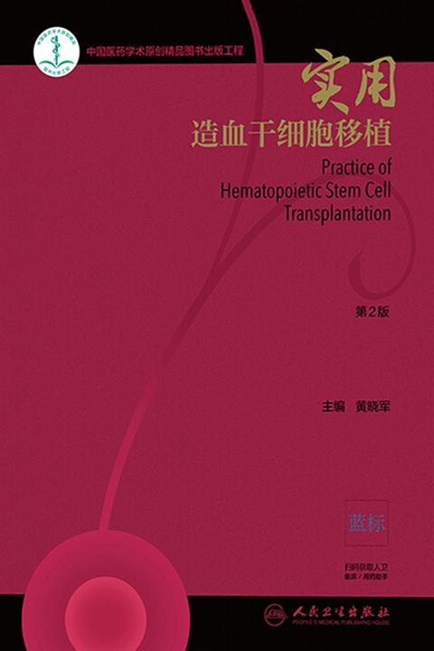 实用造血干细胞移植(第2版)