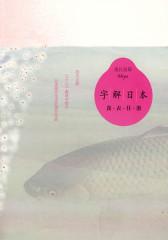 字解日本:衣食游住