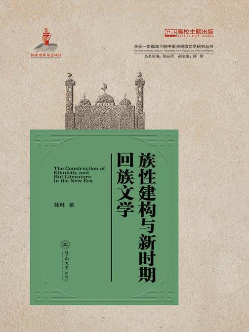 多元一体视域下的中国多民族文学研究丛书·族性建构与新时期回族文学