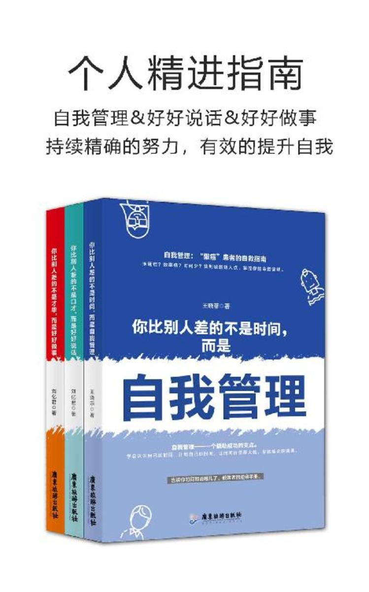 个人精进指南(套装三册)(自我管理&好好说话&好好做事)