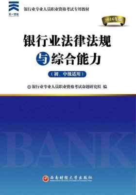 银行业法律法规与综合能力(初、中级适用)
