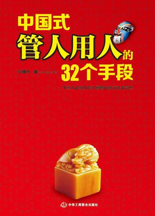 中国式管人用人的32个手段