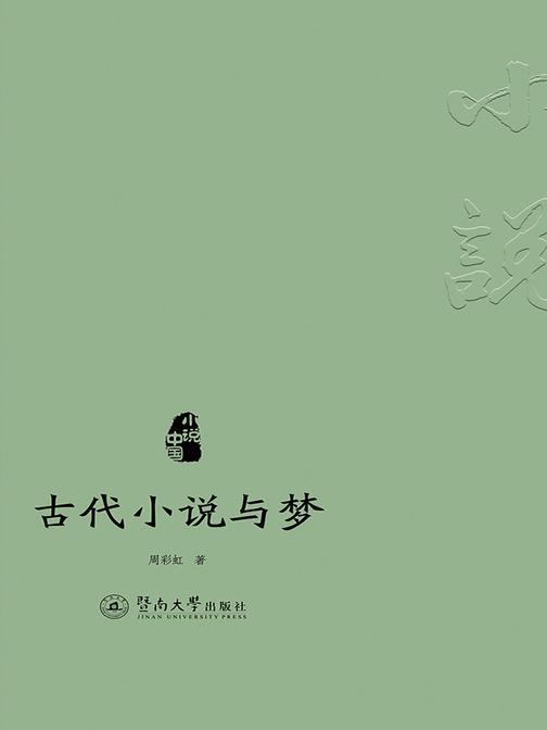 小说中国·古代小说与梦