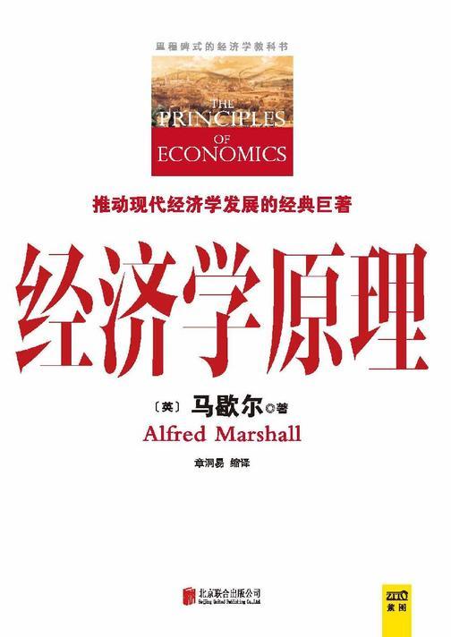 经济学经典:经济学原理(缩译彩图珍藏本)