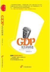 GDP先生的讲述(试读本)