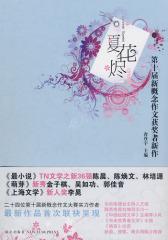 夏花烬:第十届新概念作文获奖者新作(试读本)