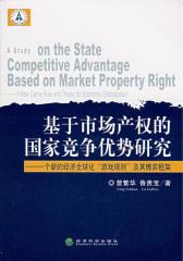 """基于市场产权的国家竞争优势研究——一个新的经济全球化""""游戏规则""""及其博弈框架"""