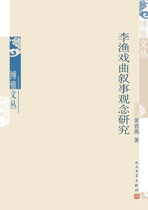 李渔戏曲叙事观念研究