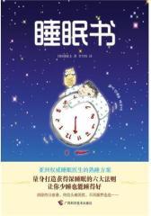 睡眠书(亚洲权威睡眠医生的熟睡方案)(试读本)