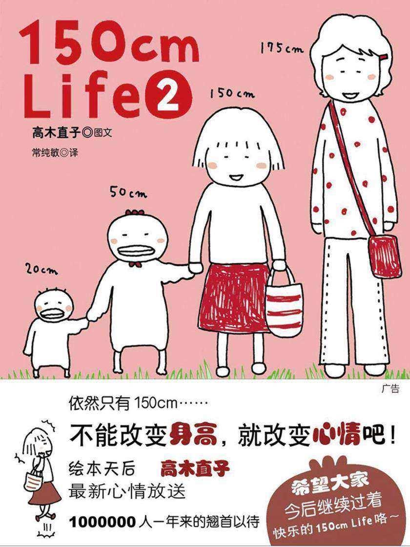 150cm Life2