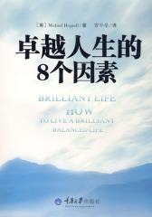 卓越人生的8个因素(心理自助系列)(试读本)