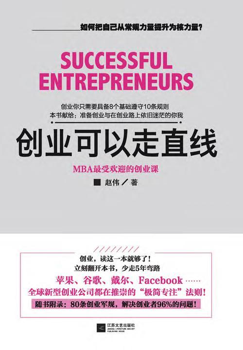 创业可以走直线:MBA最受欢迎的创业课