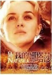 我的娜塔莎(影视)