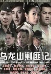 新乌龙山剿匪记(影视)