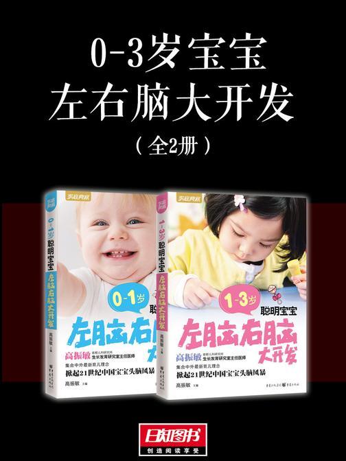 0-3岁宝宝左右脑大开发(套装全2册)