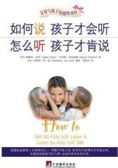 如何说孩子才会听 怎么听孩子才肯说(软精装)——父母与孩子沟通的圣经(试读本)