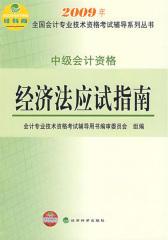 经济法应试指南(仅适用PC阅读)
