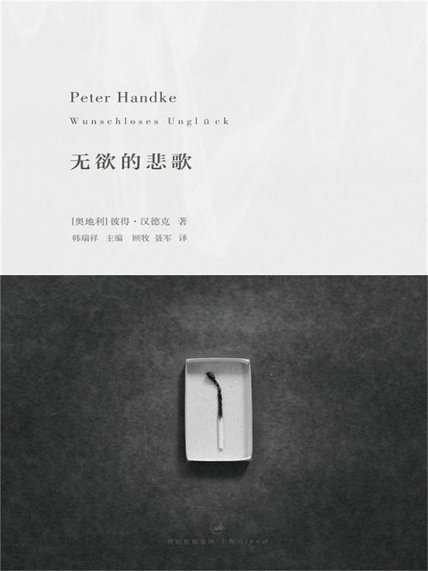 2019年诺贝尔文学奖:彼得·汉德克作品3:无欲的悲歌