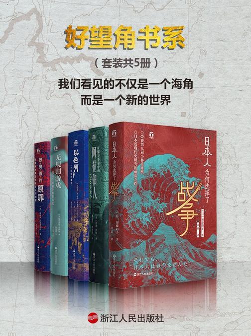 好望角书系(套装共5册):日本人为何选择了战争+征服与革命中的阿拉伯人+以色列一个民族的重生+无规则游戏+被掩盖的原罪(我们看见的不仅是一个海角,而是一个新的世