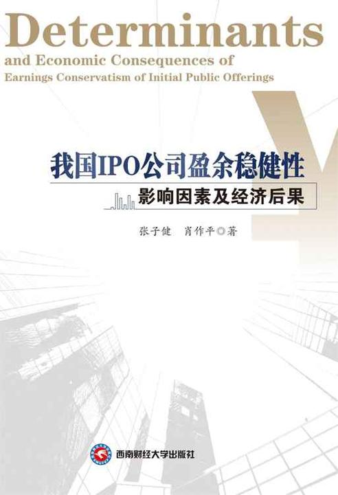 我国IPO公司盈余稳健性影响因素及经济后果
