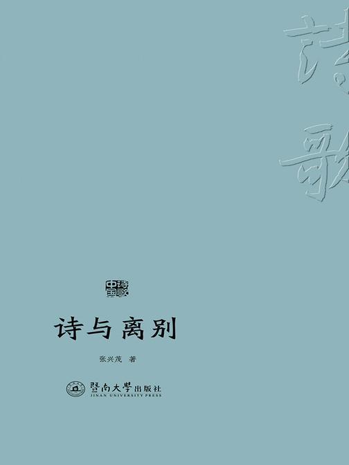 诗歌中国·诗与离别
