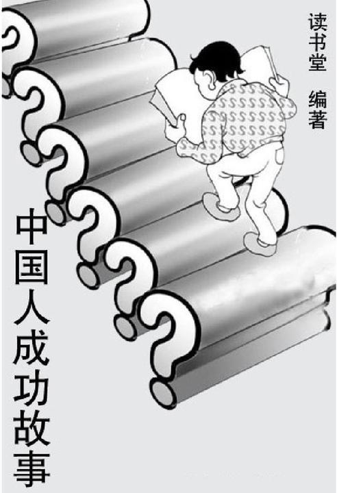 中国人成功故事