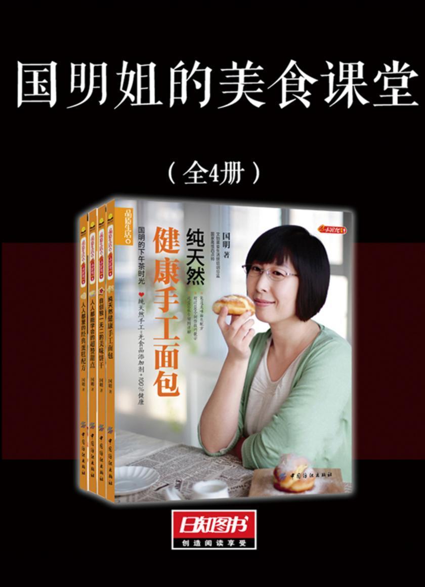 国明姐的美食课堂(套装全4册)