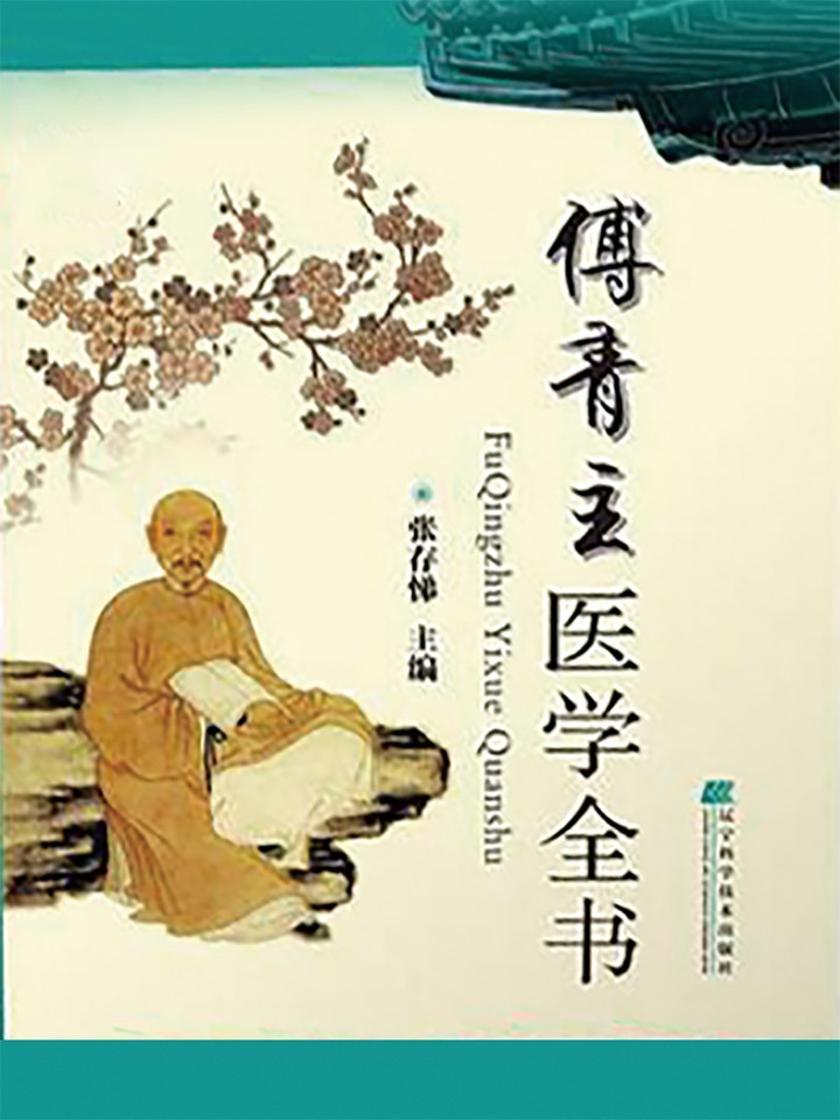 傅青主医学全书