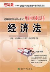 经科版2008年CPA考试考前冲刺模拟试卷——经济法