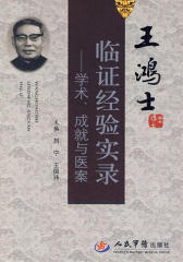 王鸿士临证经验实录:学术、成就与医案