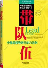 带队伍:中基层领导者行动力法则(仅适用PC阅读)
