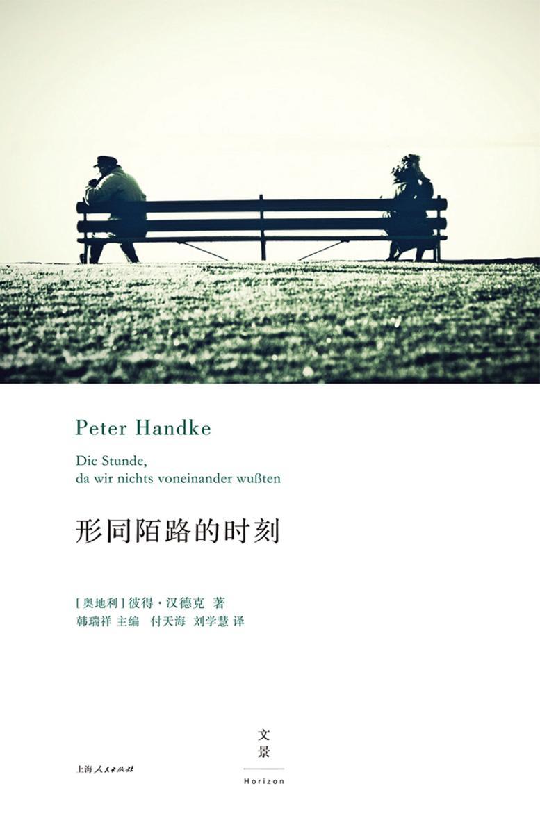 彼得·汉德克作品7:形同陌路的时刻