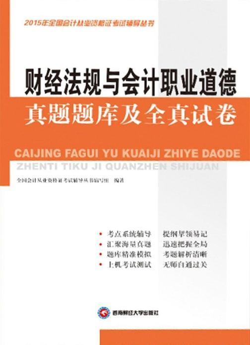 财经法规与会计职业道德真题题库及全真试卷