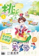 桃之夭夭A-2017-06期(电子杂志)