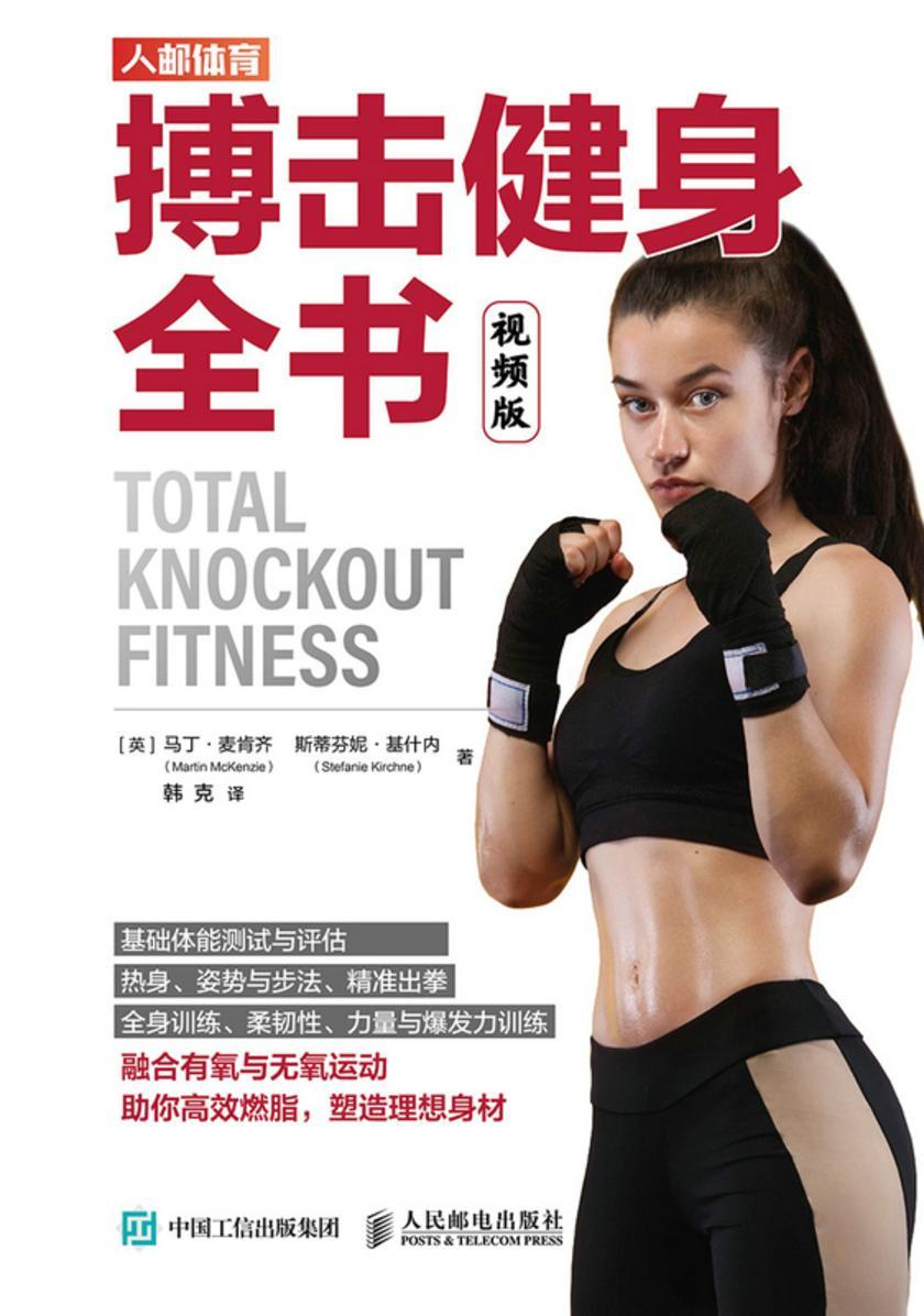 搏击健身全书(视频版)