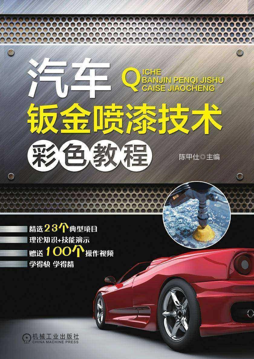 汽车钣金喷漆技术彩色教程